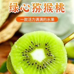 【陕西特产】陕西亚特猕猴桃现摘现发适口感强 甜中带酸 适口感强 具有香味