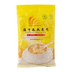 青海西宁高寒皮燕麦片高原粗粮冲饮营养早餐麦片200g/袋