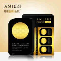 泰国Anjeri(原Ray)补水修复睡眠面膜金款5g*8粒/盒单盒装