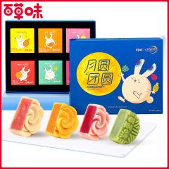 百草味-桃山皮水果月饼360g/6只*2盒 桃山皮水果月饼360g/6只*2盒