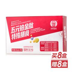 国肽五元铂金肽特殊膳食超值组