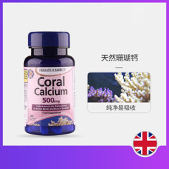 英国HB荷柏瑞珊瑚钙营养胶囊骨质疏松补钙60粒