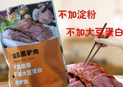 【特产美食】御品·聚祥斋 精品黑驴肉 400g*3袋