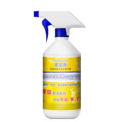 圣洁康 溶解酶 甲醛清除剂强力型光触媒新房装修除甲醛喷雾净化剂家具除味2瓶