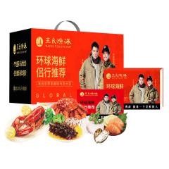 王氏渔港环球海鲜礼盒大礼包1588型海鲜礼券礼品卡 企业福利 海鲜礼盒