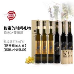 利枫加拿大原酒进口葡萄酒 利枫冰红+利枫冰白375ml组合装