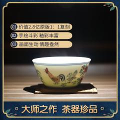 中艺盛嘉景德镇纯手工大明成化斗彩观复鸡缸杯2.8亿主人杯茶杯