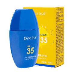 一叶子防晒乳SPF35PA+清爽 补水保湿 隔离 男女士护肤品化妆品