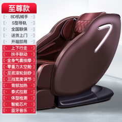 怡禾康家用全自动按摩椅全身豪华多功能智能电动按摩器揉捏太空舱