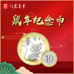2020庚子鼠年生肖纪念币流通纪念币鼠年纪念币