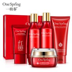 一枝春红石榴鲜活补水五件套礼盒植物滋养面部化妆品 护肤套装