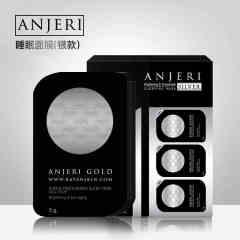 泰国Anjeri补水修复睡眠面膜银款5g*8粒/盒