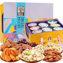 臻味坚果礼盒腰果核桃榛子巴旦木混合干果礼盒零食礼盒炒货 环球品味1.13kg