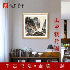 中艺堂收藏品学者型画家左古山真迹山中独行图挂画纯手工绘制