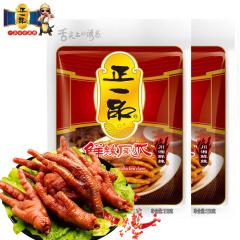 正一品鲜辣凤爪150g*2袋 川湘即食休闲小吃独立包装零食