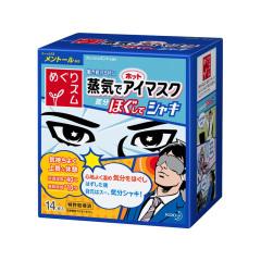 日本花王蒸汽眼罩男士