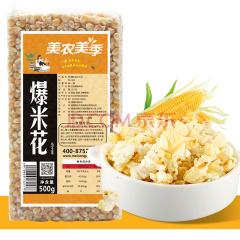 美农美季 休闲食品 爆米花 小玉米500g