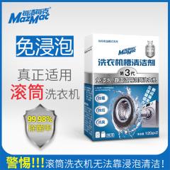 【清洁杀菌】每渍每克MazMac第三代免浸泡滚筒式洗衣机槽清洗剂家用清洁剂