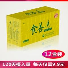 食善卵磷脂 每100g磷脂含量高达97g以上 超值12盒装 全营养纯天然卵磷脂颗粒