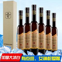 加拿大进口冰酒 哥德堡伯爵甜白葡萄酒 甜型葡萄酒375ml*6