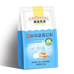 凰唛乐活多用途麦芯粉2.5kg 澳大利亚进口小麦 通用面粉5斤