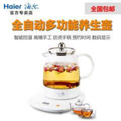 海尔HSW-H7养生壶全自动煮茶壶玻璃电煮茶壶办公室小养生茶壶1.2