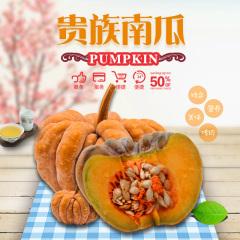 【新鲜果蔬】延安贵族南瓜 5斤装 约1-2个