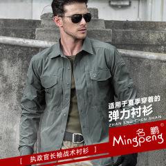 名鹏(Mingpeng)执政官户外登山战术衬衫速干衬衣城市特勤皮肤风衣休闲商务衬衣