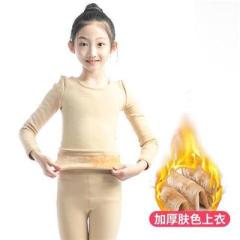 秋冬男女童加绒演出服肉色加厚打底衫隐形紧身内衣儿童舞蹈衣套装