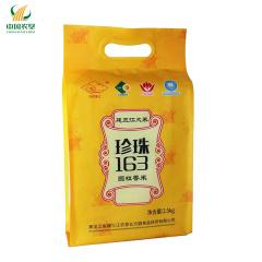 【中国农垦】乌苏里江 黑龙江农垦 建三江大米 珍珠163 圆粒香米2.5kg/袋