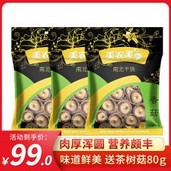 美农美季 香菇干货 珍珠菇 蘑菇 菌菇南北山珍 煲汤滋补火锅食材250g*3