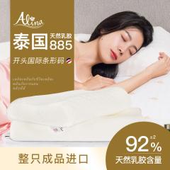 莉娜睡宝(Alina)泰国乳胶枕头原装进口橡胶枕护颈椎枕芯礼盒装A2枕头高低平面天然乳胶枕