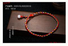 臻汇银 彩绳红绳可调节男女手链18cm