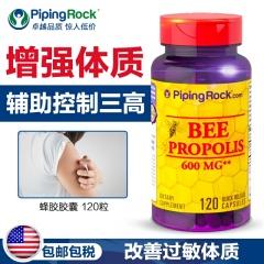 【严选好品】美国原装正品天然黑蜂胶软胶囊120粒/瓶辅助增强免疫力非澳洲 提高免疫力