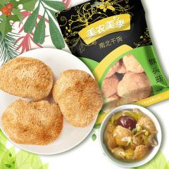 美农美季 猴头菇 干货猴头菌 干猴头 非野生菌菇煲汤炖汤食材250g
