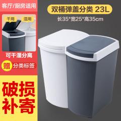【家用分类垃圾桶】创意干湿分离 双桶脚踏式 家用客厅厨房带盖防异味