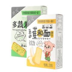 懿级 香蕉/多蔬和面饼干系列 180g/盒
