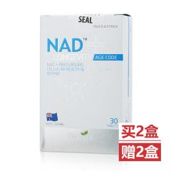 跨境品澳乐维他NAD+补充剂