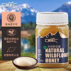 【藏蜜】天然野花蜜500g/瓶  纯净野花蜂蜜自然成熟原蜜  纯天然结晶蜜