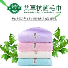 【抑菌防螨】蕲艾本草 艾草竹纤维抗菌毛巾