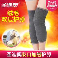圣迪奥 正品 护膝护腿超保暖 夏季加厚加绒 男女士通用