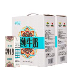 千初新疆纯牛奶尊享装200ml*12*2箱