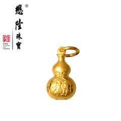 懋隆黄金3D硬足金宝葫芦吊坠福袋口袋坠女款礼物正品有证签包邮