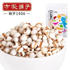 【方家铺子_有机薏米】有机小薏米薏米仁 粗粮 薏苡可磨粉500g*3