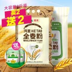 河套牌全麦粉4kg面包粉4kg 烘焙组合